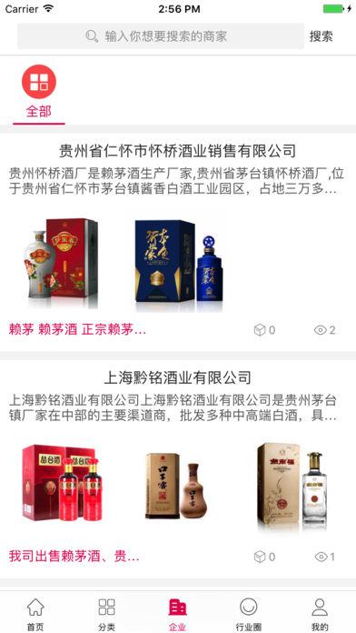 中国白酒交易平台截图3