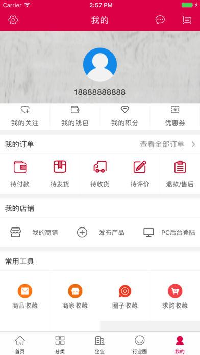 中国白酒交易平台截图5