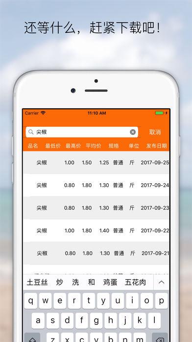 北京每日菜价截图4