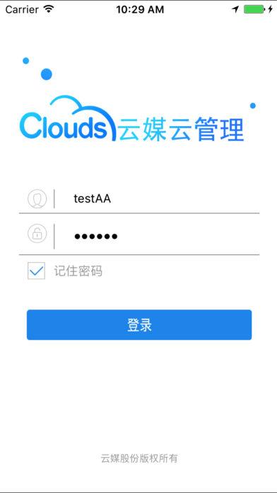 云管理配送版截图1