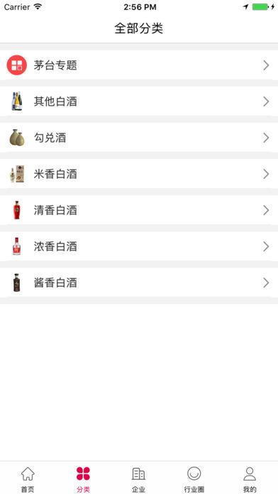中国白酒交易平台截图2