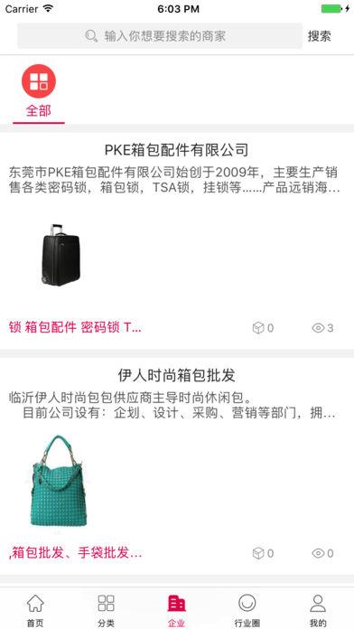 中国好箱包截图3