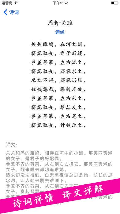 高中诗词:高考必背的诗词都在这里截图3