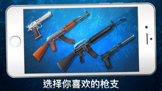 拆卸武器截图2