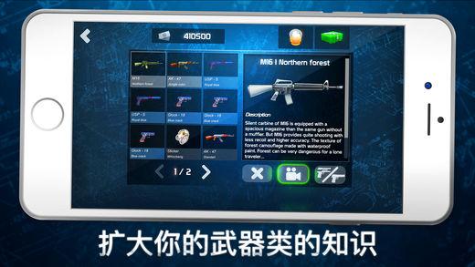 拆卸武器截图3