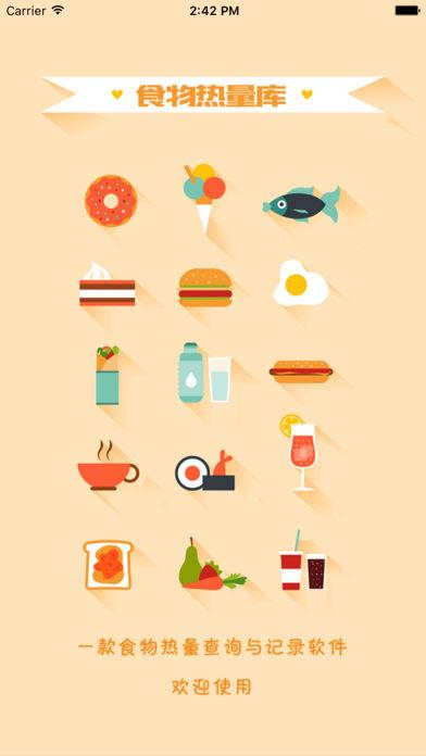 食物库截图1