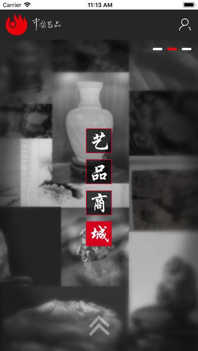 中艺艺品截图1