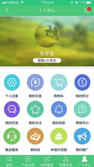 惠农集 京博农服截图3