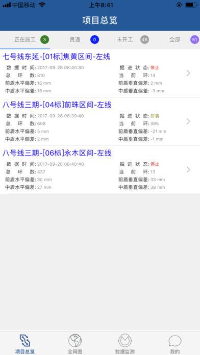 北京盾构截图1