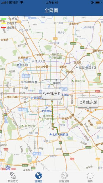 北京盾构截图2