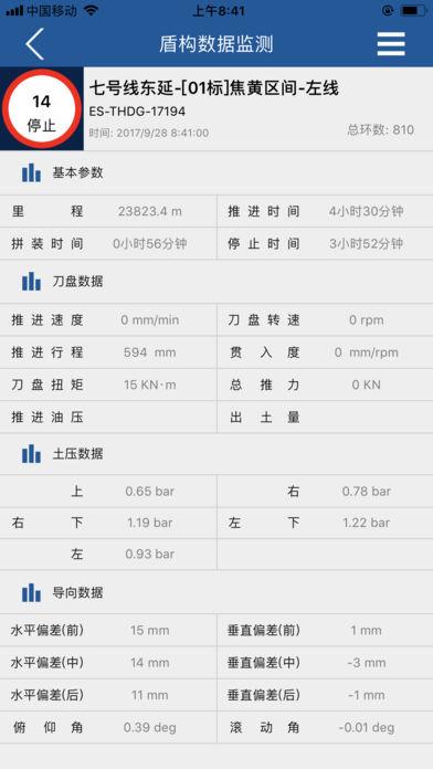 北京盾构截图3