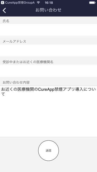CureApp禁烟GroupB截图3