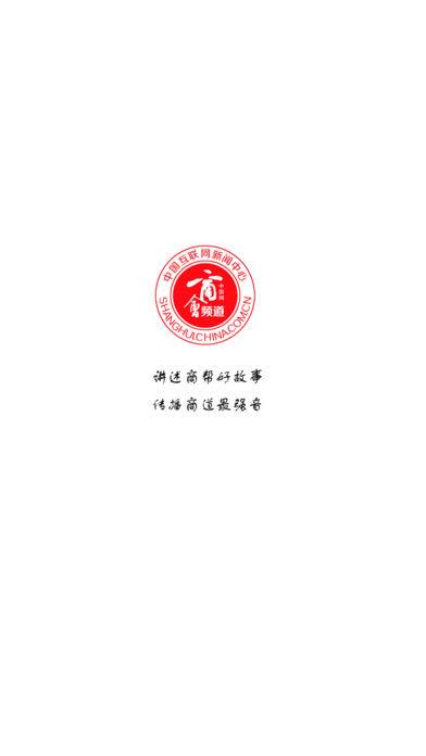 中国网商会截图1