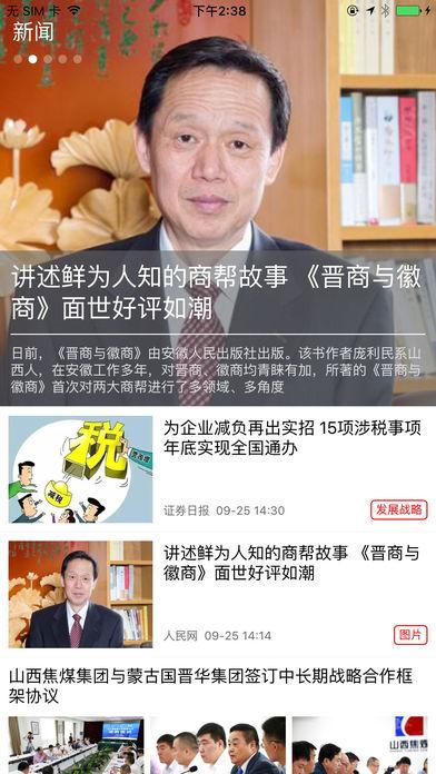 中国网商会截图2