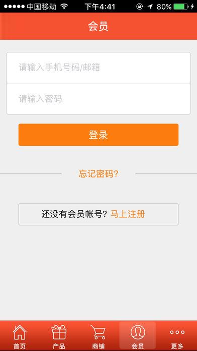 中国商品网络商城截图1