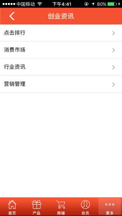 中国商品网络商城截图2