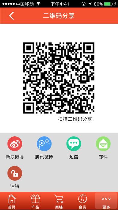 中国商品网络商城截图3