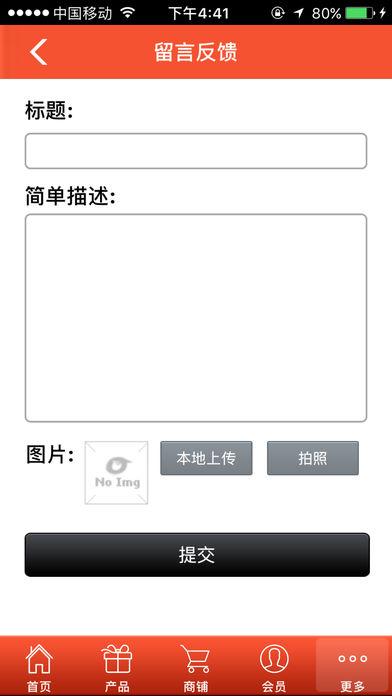 中国商品网络商城截图5
