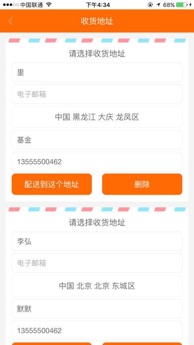 聚宝网app截图3