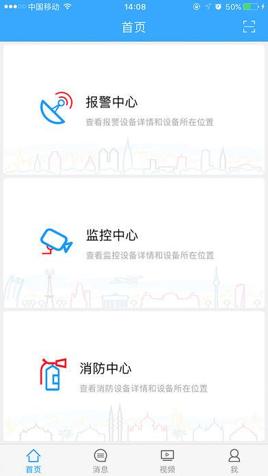 城市天网截图1