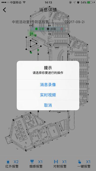 城市天网截图3