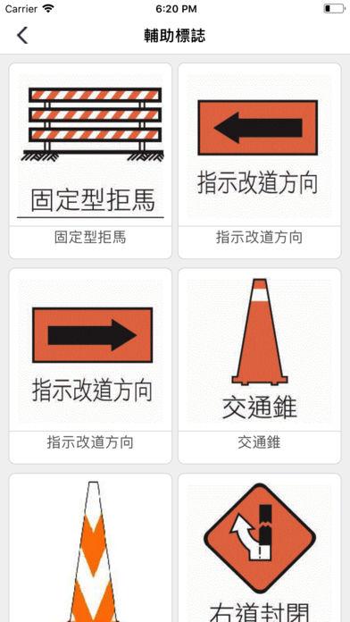 台湾驾照考试题库截图5