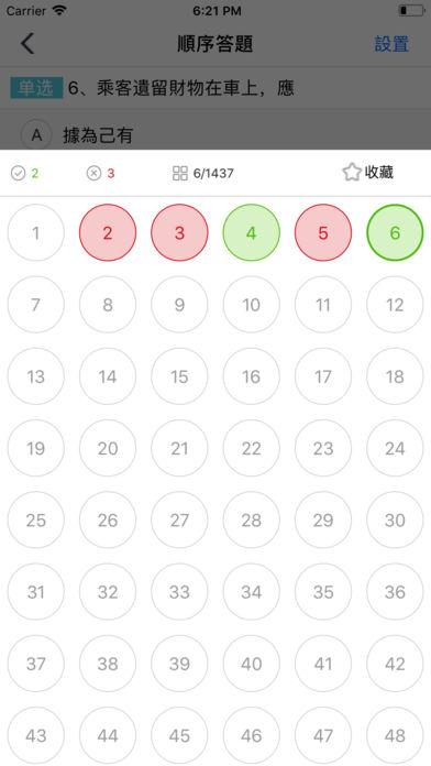 台湾驾照考试题库截图3
