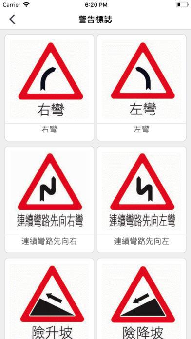 台湾驾照考试题库截图4