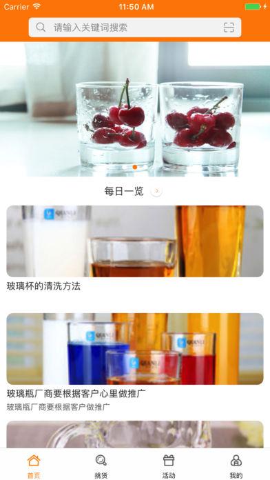 中国玻璃器皿网截图1