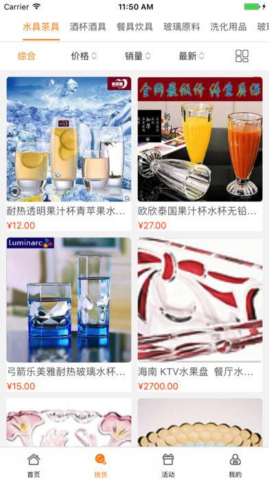 中国玻璃器皿网截图2