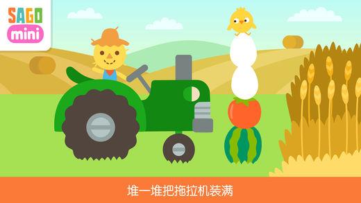 Sago Mini 农场截图2
