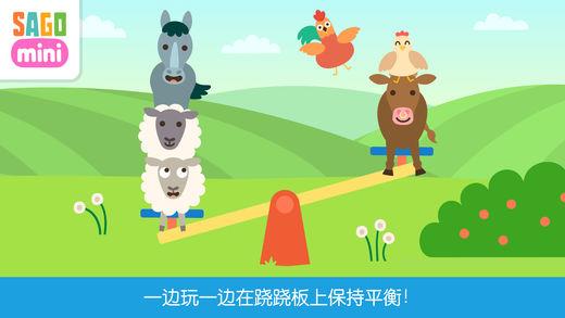 Sago Mini 农场截图4