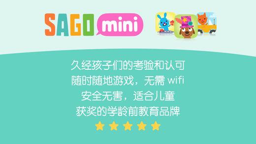 Sago Mini 农场截图5