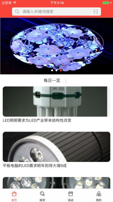 中国LED照明网截图1