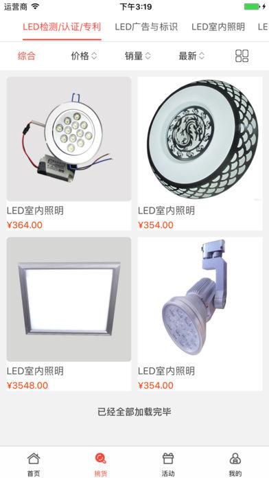 中国LED照明网截图2