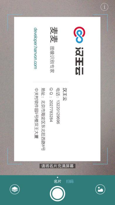 汉王名片通截图1