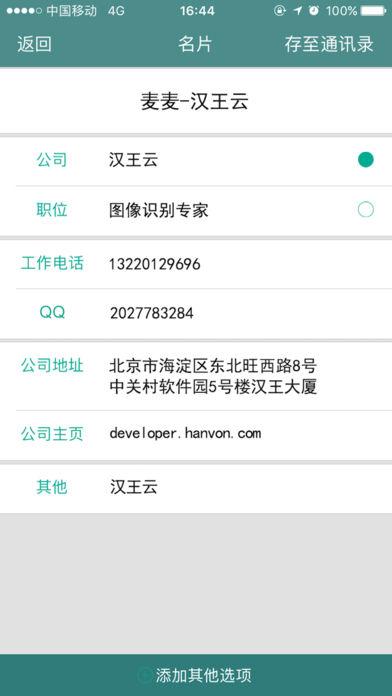 汉王名片通截图2