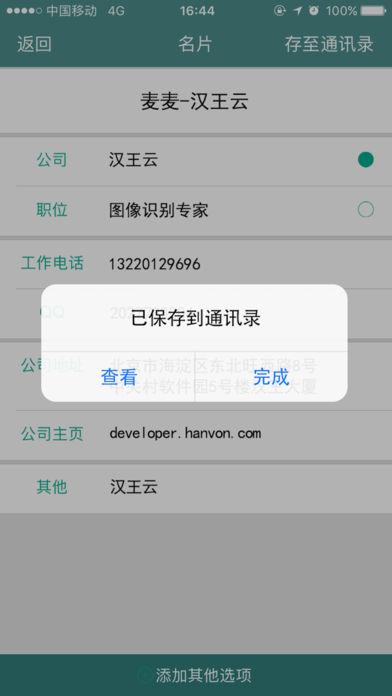 汉王名片通截图3