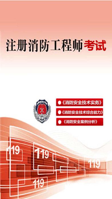注册消防题库截图1
