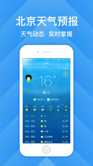 北京天气预报截图1