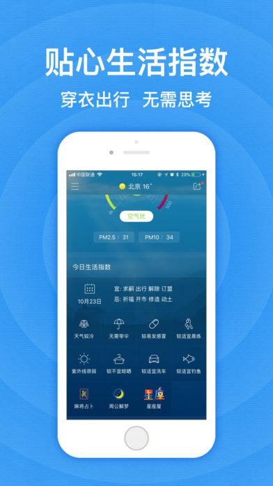北京天气预报截图3