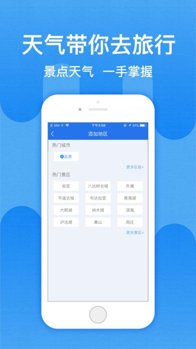 北京天气预报截图4