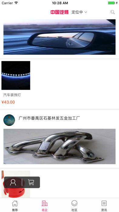 中国汽修行业门户截图2