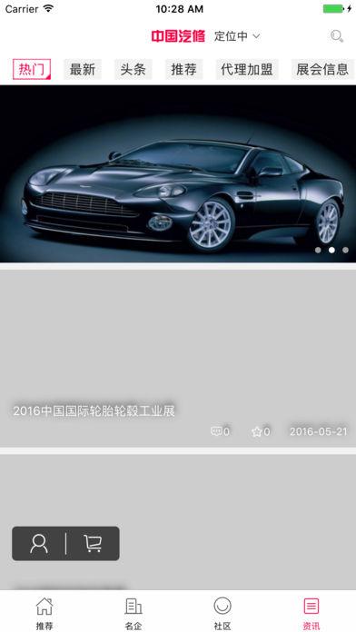 中国汽修行业门户截图4
