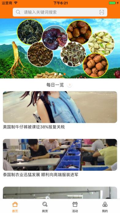 中国土特产微商截图1