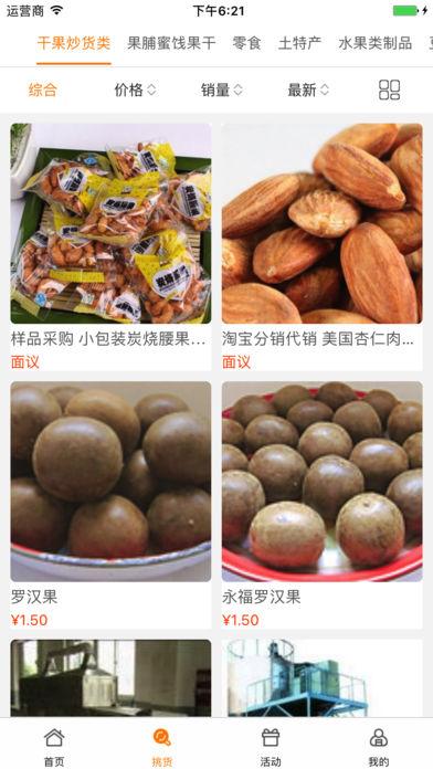 中国土特产微商截图2