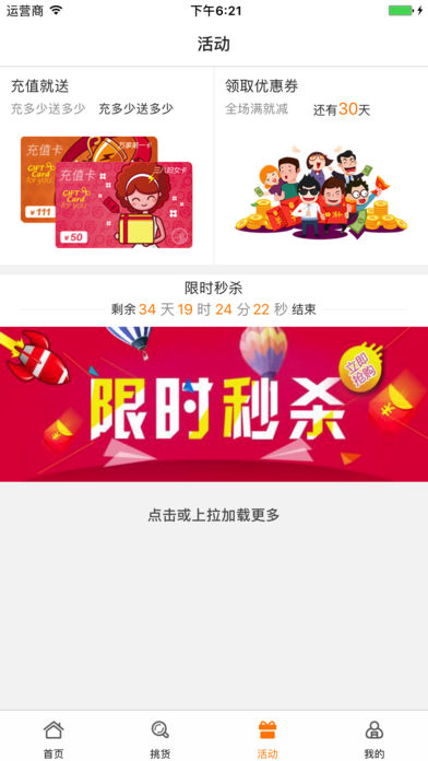 中国土特产微商截图3