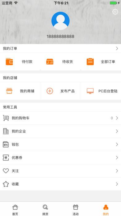 中国土特产微商截图4