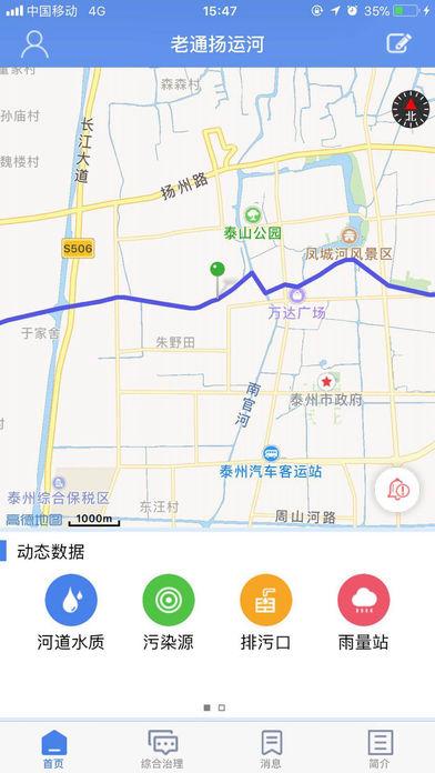 清云河长截图2