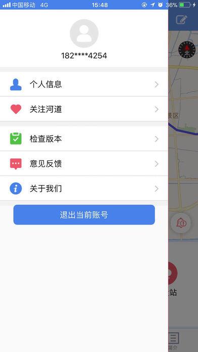 清云河长截图3